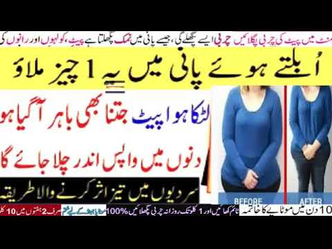 weight loss tips in urdu hindi ,In 3 Days Loss Your Weight Super Fast  ,how to lose weight fast ,#52