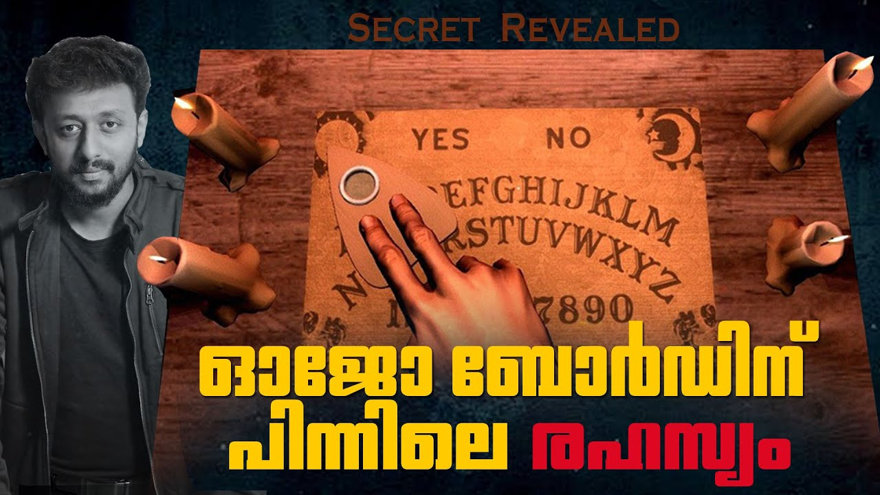 Ouija Board Secret Revealed l ഓജോ ബോർഡ് l Tricks Episode : 40