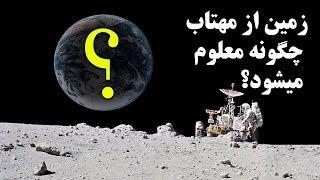 اگر بر روی ماه (مهتاب) زندگی میکردیم زمین را چگونه میدیدیم؟ - #روزمیدیا