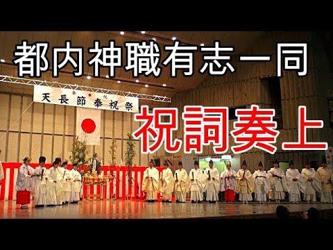 30年 天長節奉祝祭 祝詞奏上 都内神職有志一同神輿パレードです