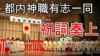 30年     天長節  奉祝祭     祝詞奏上     都内神職有志一同(神輿パレード)です。