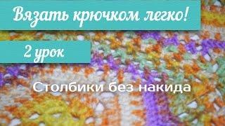 """2 урок """"Вязать крючком легко!"""" Столбики без накида / Crochet 2 lesson single crochet"""
