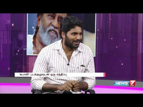 """Rajinikanth respects movie director"", Says Kabali fame Pa. Ranjith 1/4 | News7 Tamil"