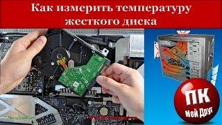 как узнать температуру жесткого диска при помощи программы