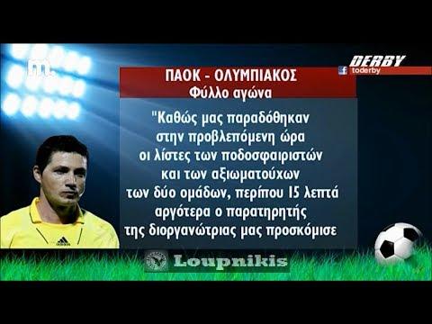 ΠΑΟΚ - Ολυμπιακός: Το φύλλο αγώνα και η δήλωση του Υφυπουργού Γιώργου Βασιλειάδη.