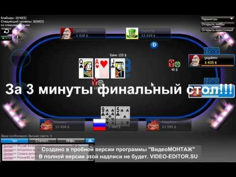 ВНИМАНИЕ!!!БОТЫ в 888 Poker!!!