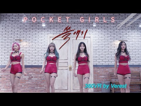 [4K Full 3D 60fps] Pocket Girls '쓸애기' Dance