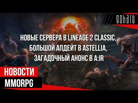 НОВОСТИ MMORPG: новые сервера в LINEAGE 2 CLASSIC, большой апдейт в ASTELLIA, загадочный анонс A:IR