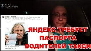 ТРЕБУЕМ ПАСПОРТ / идентификация водителей от Яндекс.Такси / #vb