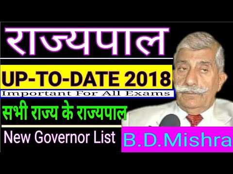 राज्यपाल | List of Current Governors in India | UP-TO-DATE 2017-18 | New Governor | भारत के राज्यपाल