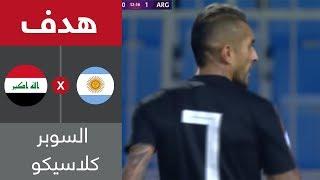 هدف الأرجنتين الثاني ضد العراق (روبيرتو بيريرا) - سوبر كلاسيكو