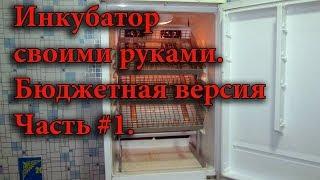 инкубатор из холодильника 1
