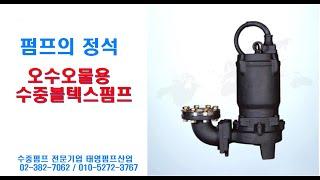 펌프의 정석 오수오물용 수중볼텍스펌프 수중펌프 전문기업…