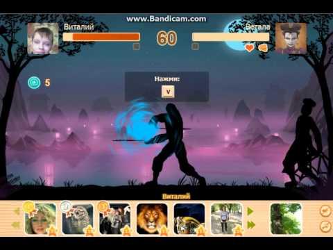Добивание Демона Ветала в игре Бой с тенью.