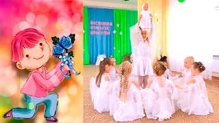 видео 8 марта в детском саду. Сценарии. Подготовительная группа