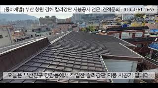 [동아개발] 칼라강판 지붕공사 시공 옥상 방수 부산 창…