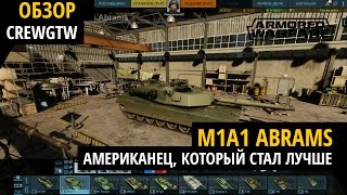 Armored Warfare - M1A1 Abrams