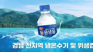 김해 동원샘물부산경남총판