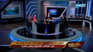 على هوى مصر - أحد المنصوب عليهم من مستريح المنوفية : تعرضت بالنصب من شيخ !