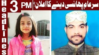 Zainab Case:Prime Suspect Arrested Was Zainab's Neighbour - Headlines 3PM -23 January - Express News