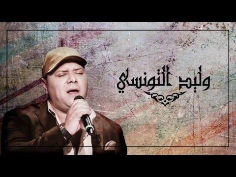 Walid Tounssi--Matrawahchi Bina   وليد التونسي -  ماتروحش بينا