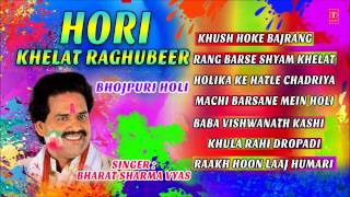 Bhojpuri Holi Songs, Hori Khelat Raghubeer Part 2 By Bharat Sharma Vyas Full Audio Songs Juke Box