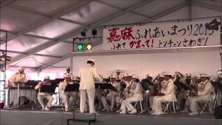 福岡県警察音楽隊による演奏 第8回嘉麻ふれあいまつり2015 2015.11.08 P...
