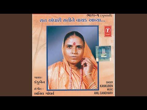 He Garva Pate Padharo