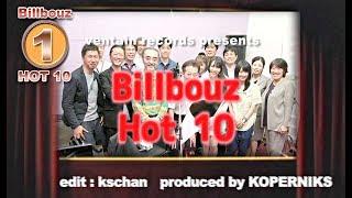 ビルボウズ HOT10!2018年9月チャート発表分