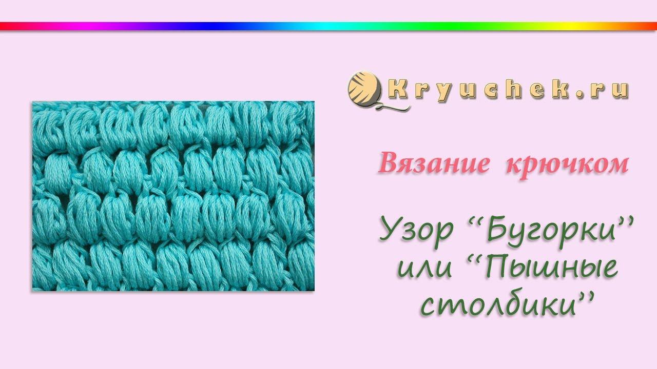 вязание крючком узор бугорки или пышные столбики Crochet Pattern