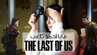 مايا احمد تلعب لعبة The Last of Us للمرة الاولى على لوليا