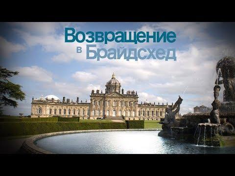 Возвращение в Брайдсхед / Brideshead Revisited (2008) / Драма, Мелодрама / Фильмы для всей семьи