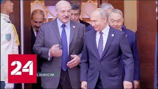 ЕАЭС пять лет: результаты интеграции - Россия 24