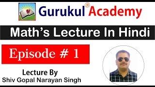 Om Gurukul Academy | Maths in Hindi Language , Lecture Episode #1 On 25 Dec-2016