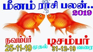 October To December மீன ராசி  Meena Rasi Palangal 2019  Meena Rasi Palan  12 Rasi Palangal How