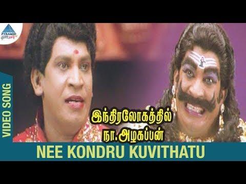 Indiralohathil Na Azhagappan Songs | Nee Kondru Kuvithatu Video Song | Vadivelu | Sabesh Murali