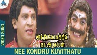 Indiralohathil Na Azhagappan Songs   Nee Kondru Kuvithatu Video Song   Vadivelu   Sabesh Murali