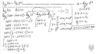 Как решать задачу C1: логарифмы и тригонометрия в одном уравнении