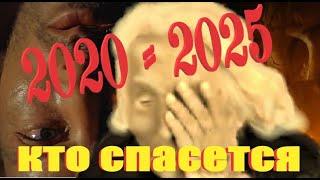 Ванга 2020-2025. Кто спасется!!! Шокирующие предсказания: Конец света. Что будет после?