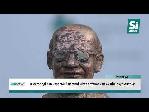 В Ужгороді в центральній частині міста встановили 44 міні-скульптурку