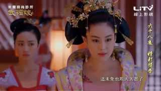 第68集預告 武媚娘傳奇 在LiTV線上影視