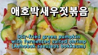 애호박새우젓볶음 만드는법 알토란애호박볶음만들기(Korean food cooking:Stir-fried gre…