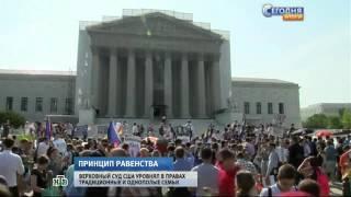 Обама поздравил геев и получил приглашение на однополую свадьбу    Видео НТВ Ru