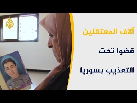 الشبكة السورية: مقتل آلاف المعتقلين بالسجون تعذيبا  - 13:53-2019 / 7 / 11