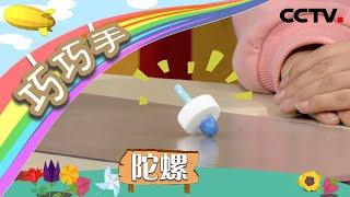 [智慧树]巧巧手手工屋:瓶盖陀螺玩具|CCTV少儿