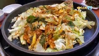 춘천 닭갈비 맛집 양평 미정 닭갈비