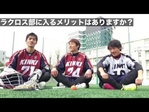 【近畿大学】ラクロス部2017