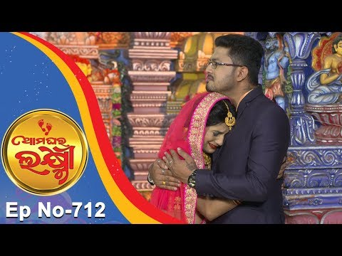 Ama Ghara Laxmi | Full Ep 712 | 17th August 2018 | Odia Serial – TarangTV thumbnail