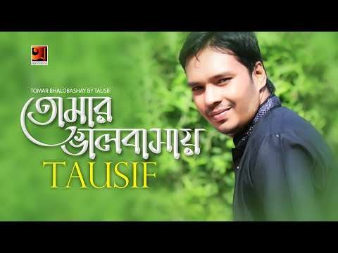 tomar-bhalobashay-|-tausif-|-new-bangla-song-2018-|-official-lyrical-video-|-☢-exclusive-☢