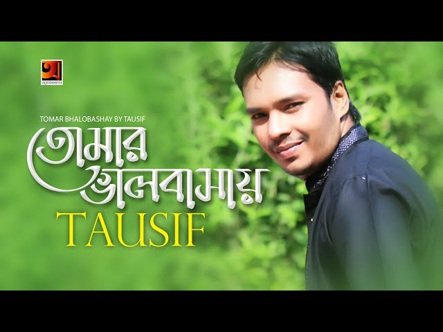 Tomar Bhalobashay | by Tausif | New Bangla Song 2018 | Official Lyrical  Video | ☢ EXCLUSIVE ☢